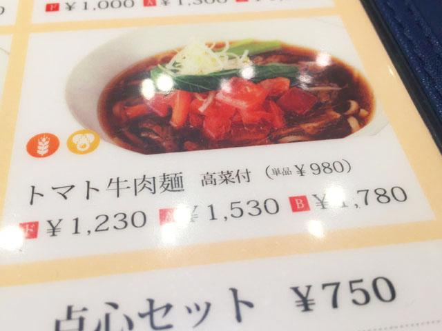 春水堂,チュンスイタン,メニュー,トマト牛肉麺 高菜付