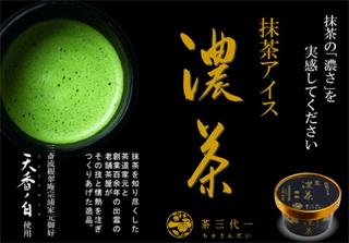 茶三代一・国産,抹茶アイス濃茶6個入り
