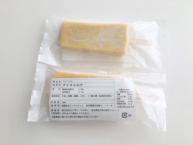 菊乃井,アイス,キャラメル,無碍山房,サロンドムゲ,