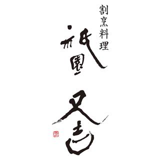 祇園又吉,ロゴ,