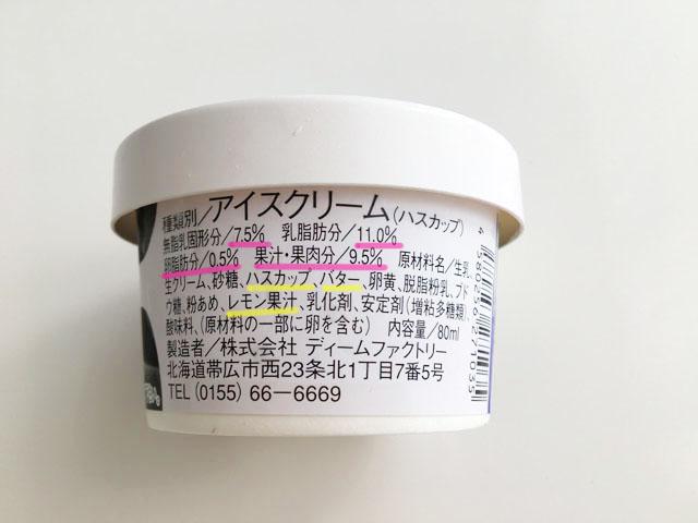 十勝ドルチェ,十勝白い牧場アイスクリーム,ハスカップ,原材料名,