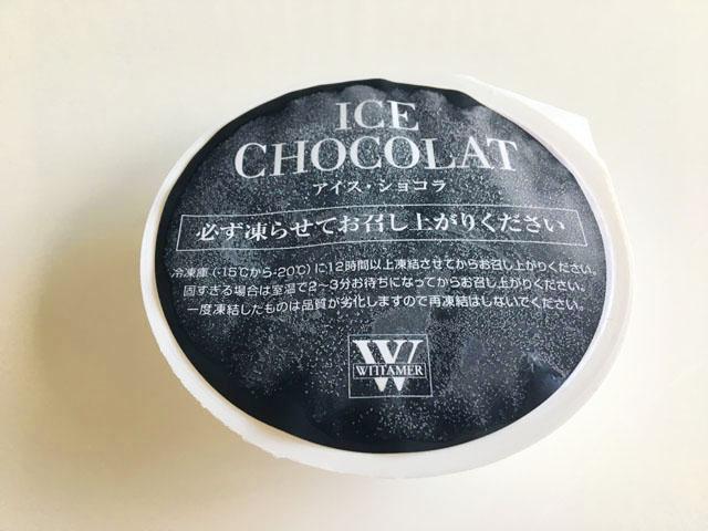 ヴィタメール,アイス,アイスショコラ,アイスカップを上から見た様子,