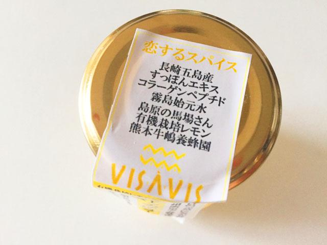 VISAVIS恋するコラーゲンゼリーの蜂蜜レモンのフタ