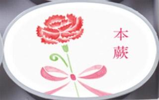 鶴屋吉信,本蕨(母の日),こしあん,つるやよしのぶ,母の日,2020,