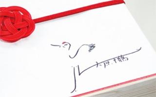 2021年おすすめのおせち,大原千鶴のサイン,大丸松坂屋,口福おせち,