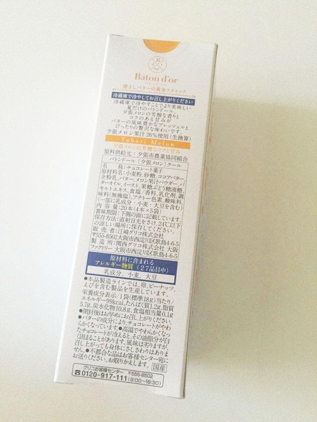 バトンドールクール,夕張メロン,Yubari Melon,箱の裏面