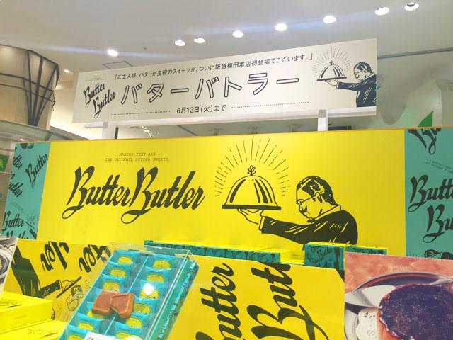 バターバトラー,阪急梅田本店,販売ブース