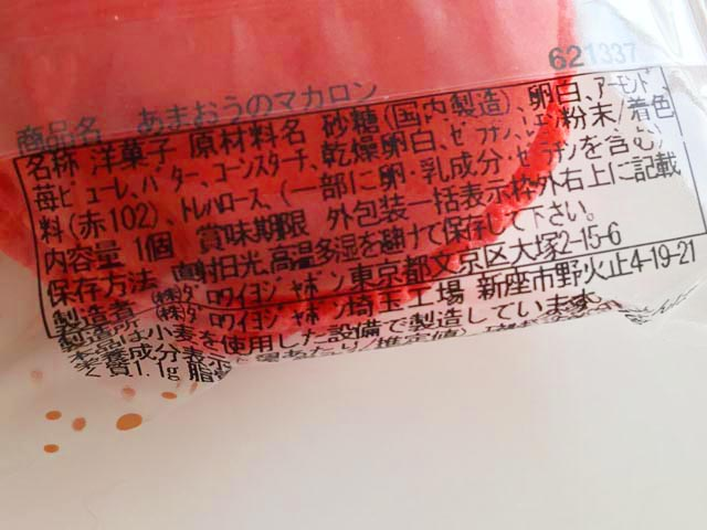 ダロワイヨのあまおうのマカロンの原材料,