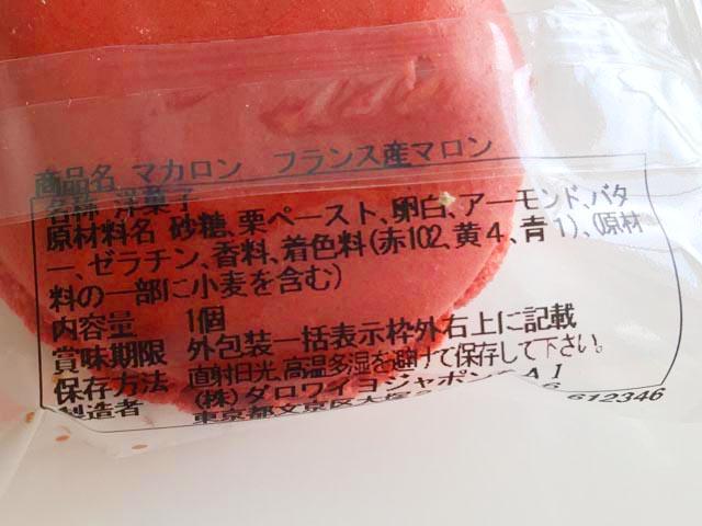 ダロワイヨ,フランス産マロンのマカロンの原材料