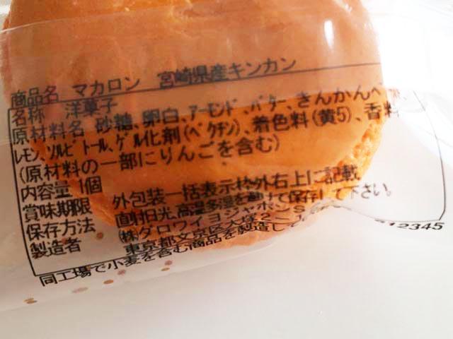 ダロワイヨの宮崎県産キンカンマカロンの原材料,