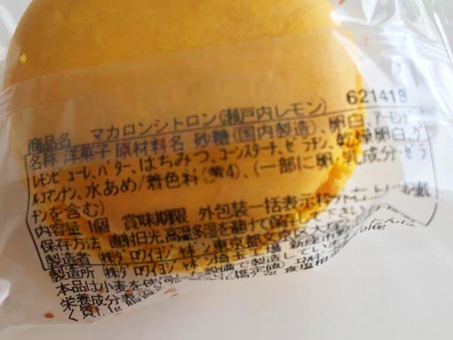 ダロワイヨ,瀬戸内レモンのマカロンの原材料,