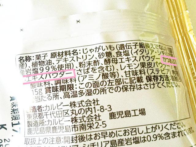 グランカルビポテトビートシチリアの塩とレモン味,裏面,かつおぶしエキスパウダーという文字を薄ピンクの線で囲っている