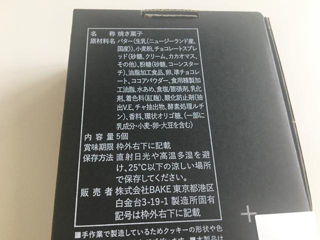 プレスバターサンド,バターサンド〈黒〉の箱の裏に原材料名などが記載されいている,