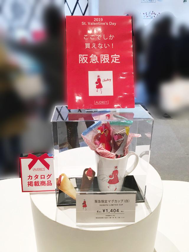 阪急オードリー,阪急限定マグカップ(白),バレンタイン,2019