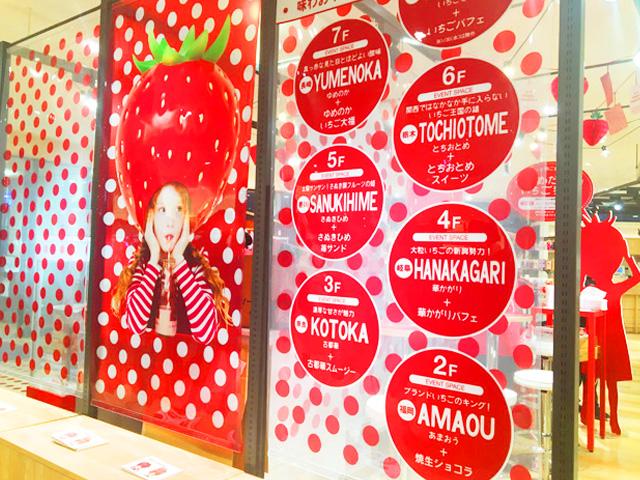 阪神百貨店,各県のブランドいちごとスイーツのポップアップショップ,2019,