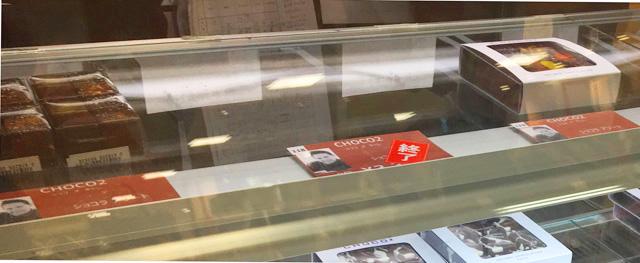 ショコ オ キャレ,ショコラアソート9個入りが売り切れている様子,サロンデュショコラ,京都,伊勢丹,バレンタイン,2019,