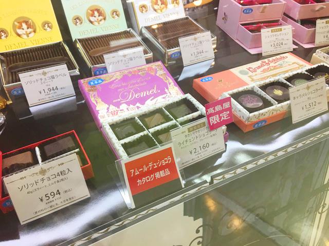 デメル,ライチェントショコラーテ,高島屋,京都バレンタイン,2019,アムール・デュ・ショコラ,