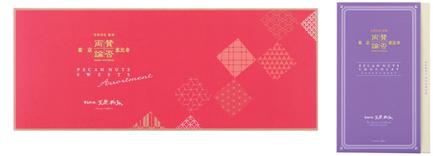 賛否両論,ぺカンナッツショコラコレクションとぺカンナッツショコラ3種詰合せ,笠原将弘,バレンタイン,2021,チョコレート,Valentine,chocolate,