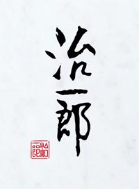 治一郎,ロゴ,お歳暮,2020,大丸松坂屋,
