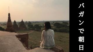 ミャンマーバガン朝日