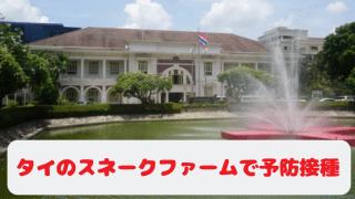 タイ・バンコクスネークファーム予防接種