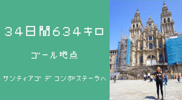 スペイン巡礼ゴール地点ブログ