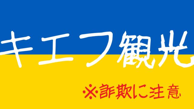 ウクライナ キエフ観光 おすすめ