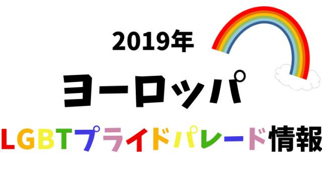 ヨーロッパ LGBTプライドパレード