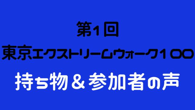 東京エクストリームウォーク ブログ