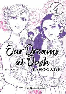 Our Dreams at Dusk Vol 4 by Yuhki Kamatani (Amazon Affiliate Link)