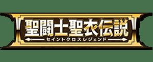 Logo Saint Cloth Legend