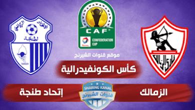 Photo de CAF : Zamalek se rendra au Maroc jeudi pour affronter Ittihad Tanger Monde