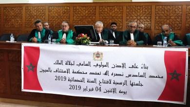 Photo de Organisation judiciaire. La cour constitutionnelle recadre les parlementaires