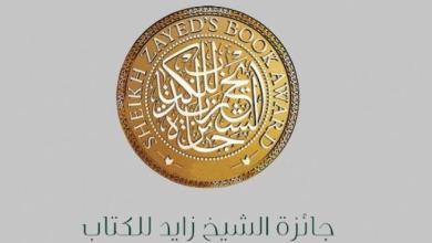 Photo of Cheikh Zayed Book Award : Un Marocain dans la liste du Prix «Jeune écrivain»