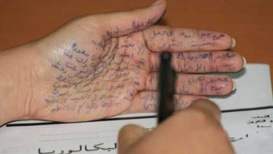 Photo de Examen régional du baccalauréat. 49 candidats poursuivis pour délit de triche