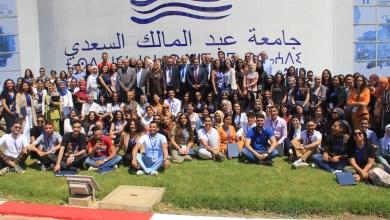 Photo de L'Université d'été des MRE fait le focus sur Tanger-Tétouan-Al Hoceima