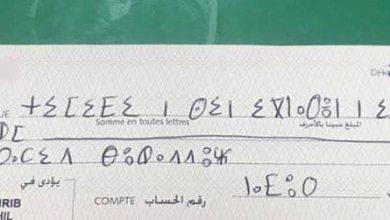 Photo de Photo. Une banque encaisse un chèque en tifinagh pour la première fois