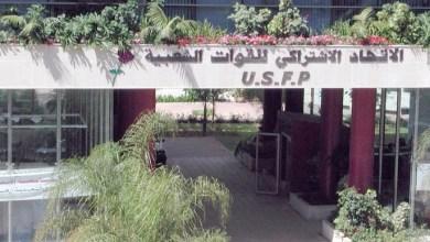 Photo de Modèle de développement: Après le PJD, la Commission rencontre l'USFP