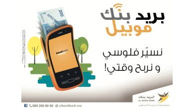 Photo de Al Barid Bank. Zoom sur une stratégie gagnante
