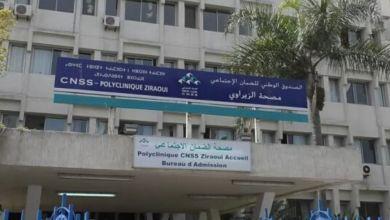 Photo de Covid-19: La polyclinique Ziraoui à Casablanca mise à la disposition des autorités publiques