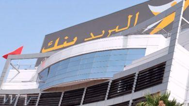 Photo de Inclusion financière : Al Barid Bank, une décennie d'engagement
