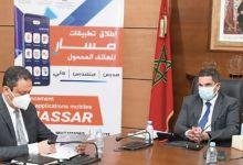 """Photo de Enseignement : trois """"applis"""" pour Massar"""