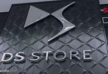 Photo de Inauguration en grande pompe du DS Store Massira Al khadra (VIDEO)