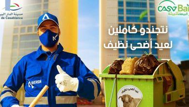 Photo de Aïd Al-Adha 2021: mobilisons-nous pour assurer la propreté de la ville