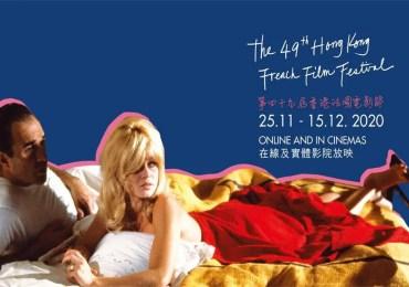 Festival du film français de Hong Kong