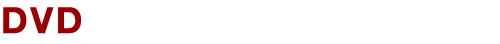 【東京都・日野市 ひの煉瓦ホール(日野市民会館) 大ホール】レ・フレール ノエル・ド・キャトルマン 2019 〜マジカル・クリスマス〜 @ ひの煉瓦ホール(日野市民会館) 大ホール