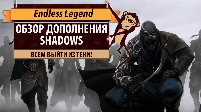 Endless Legend: обзор дополнения Shadows