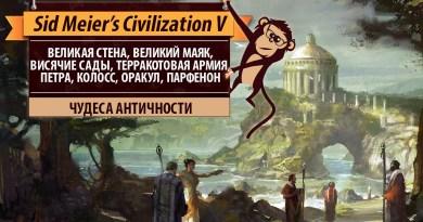 Чудеса античности в Sid Meier's Civilization V. Петра, Колосс, Оракул, Великая стена и другие