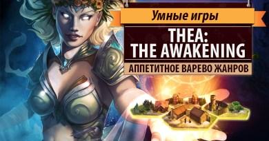 Thea: The Awakening. Обзор и рецензия