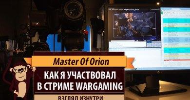 Как я участвовал в стриме Wargaming.net о раннем доступе к Master Of Orion. Взгляд изнутри